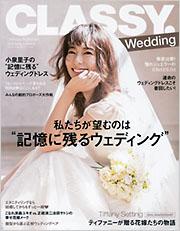 CLASSY Wedding Spring&Summer (5月20日発売)