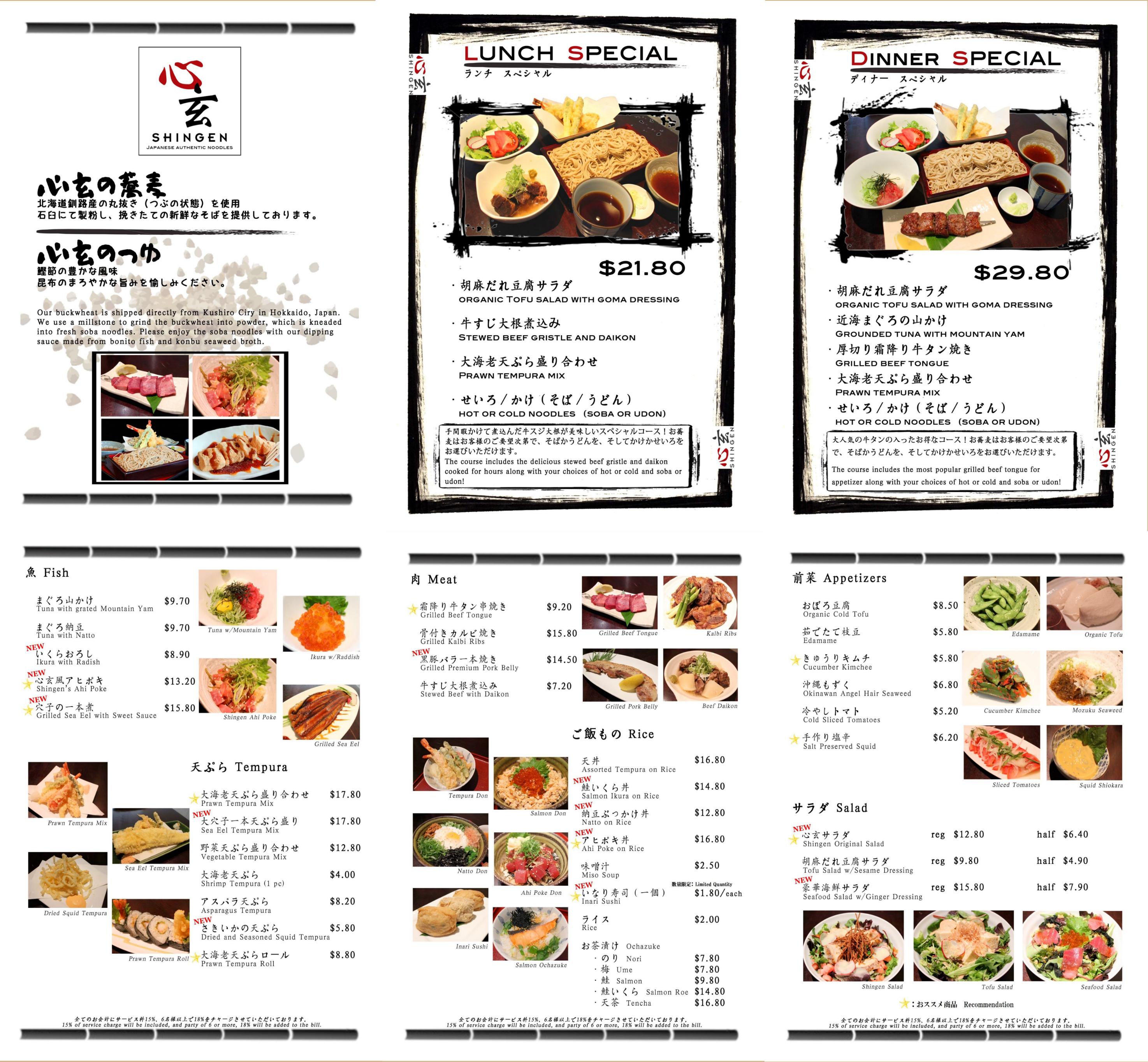 心玄 menu 1