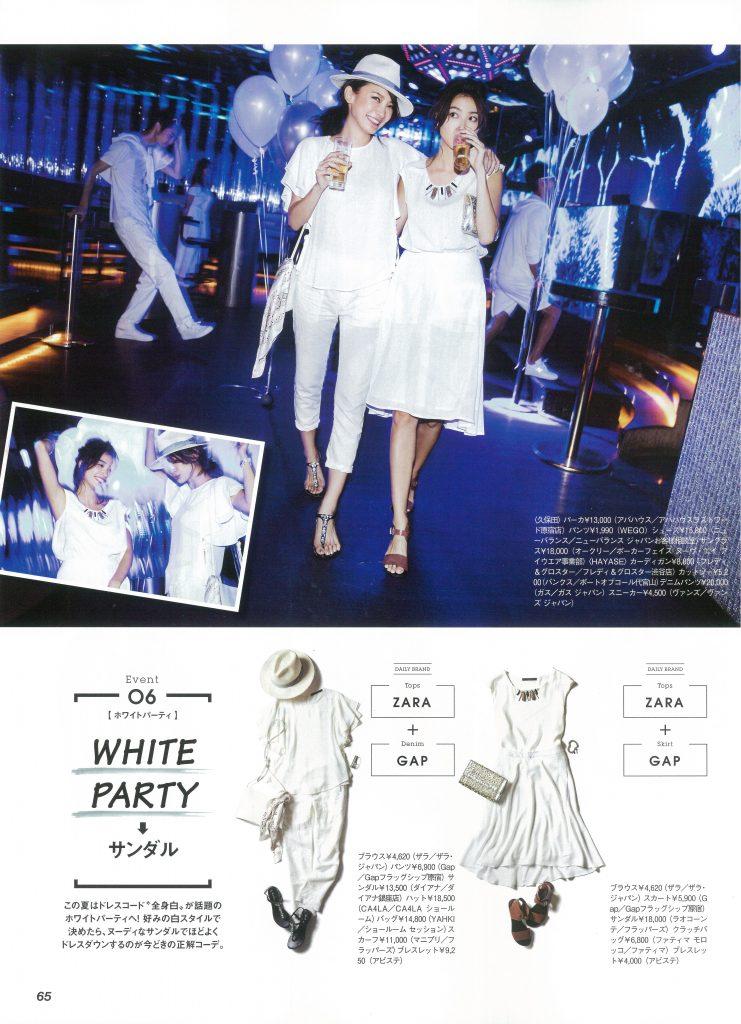 ホワイトパーティー CLASSY 2016 9月号(7月27日発売)
