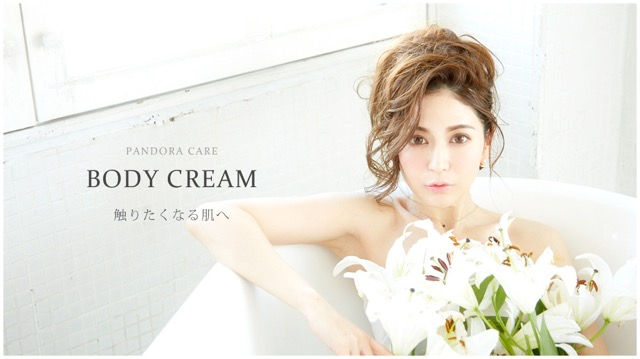 仲村美香 PANDORA CARE BODY CREAM