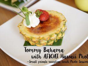 Tommy Bahama×AFLOAT Hawaii プライベートレセプションランチ