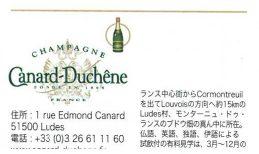 Canard-Duchene カナールデュシェーヌ