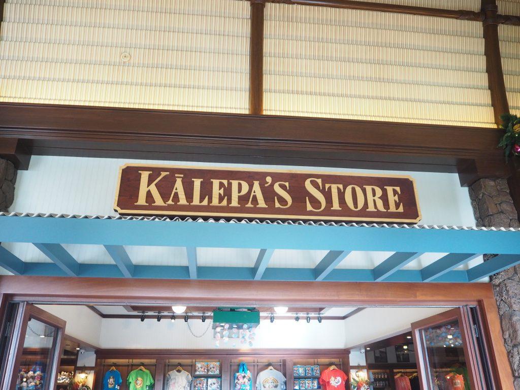 ハワイお土産 カレパストア