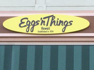 Eggs'n things アラモアナ店