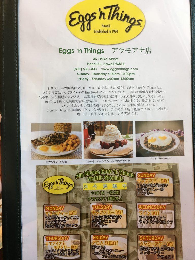 ハワイエッグスンシングス メニュー日本語