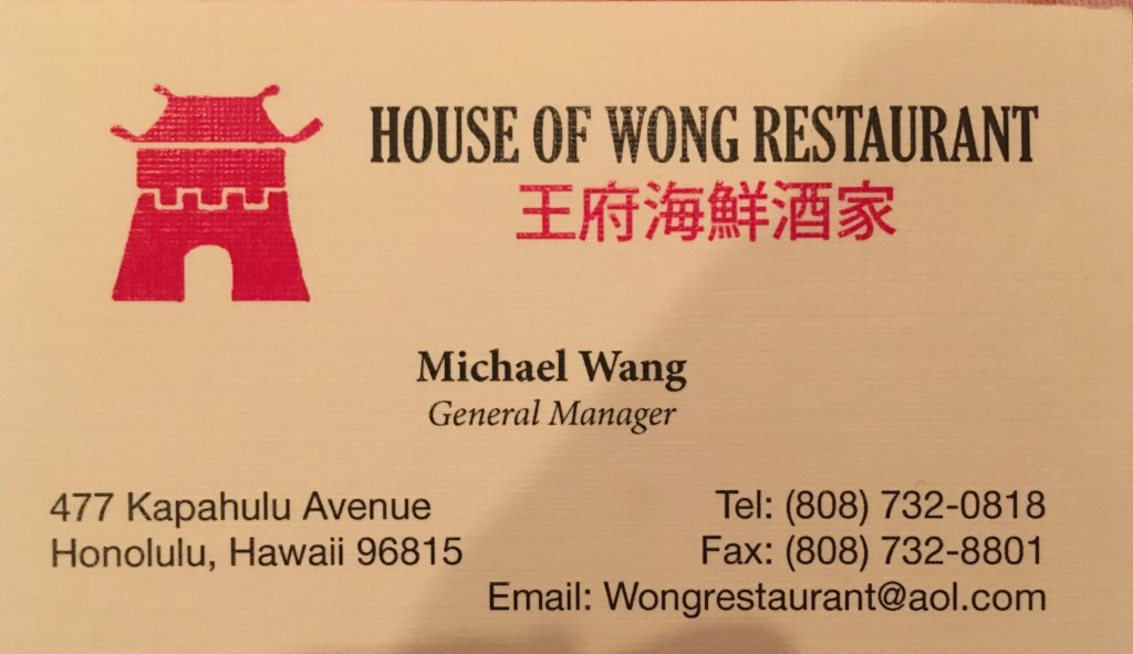 HOUSE OF WONG RESTAURANT 王府海鮮酒家
