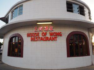 House Of Wong Restaurant ハワイ 中華 グルメ