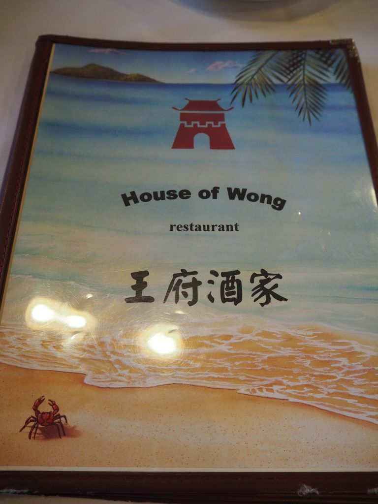 メニュー1 House Of Wong Restaurant