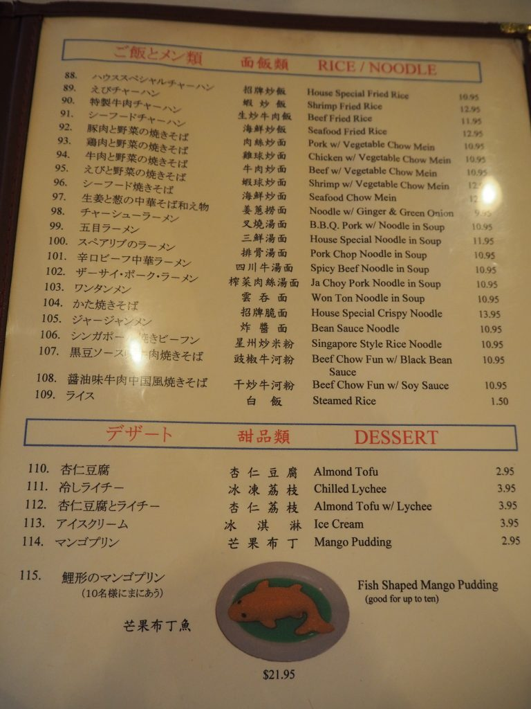 メニュー7 House Of Wong Restaurant