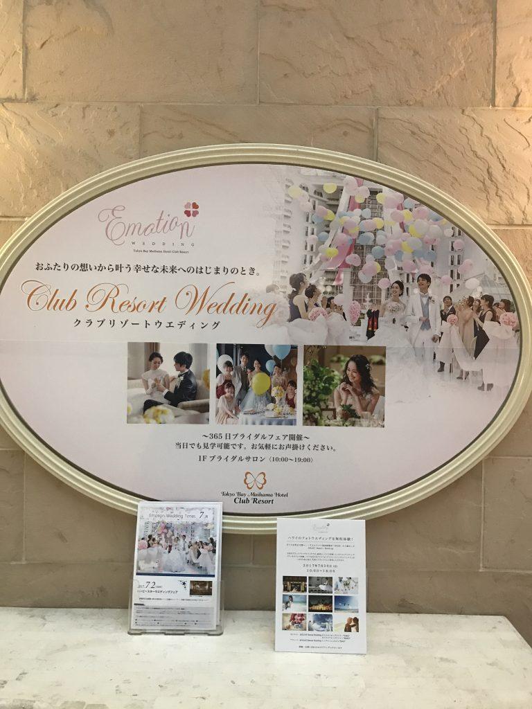ハワイ ハネムーン 東京ベイ舞浜ホテル クラブリゾート