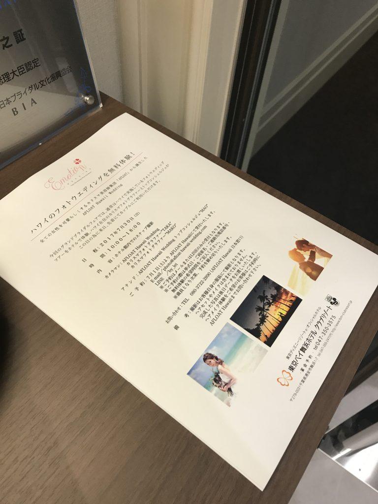 東京ベイ舞浜ホテル クラブリゾート ハワイ フォトツアー