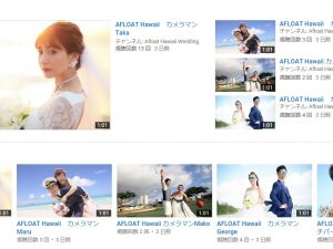 youtube AFLOAT Hawaii 参考