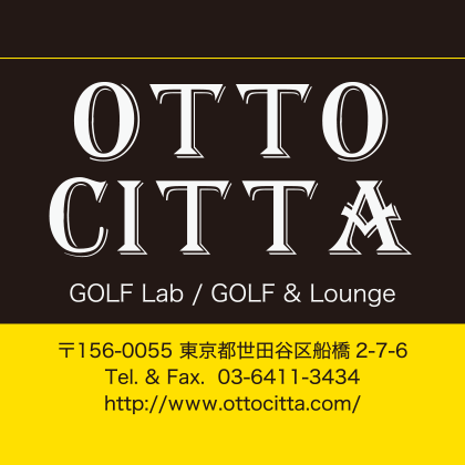 東京 ゴルフ練習 オットチッタ
