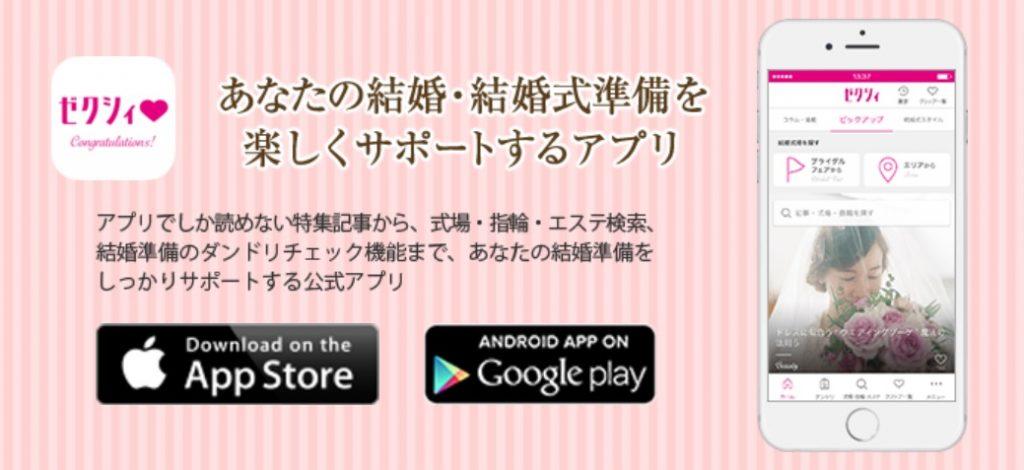 ゼクシィ アプリ ダウンロード