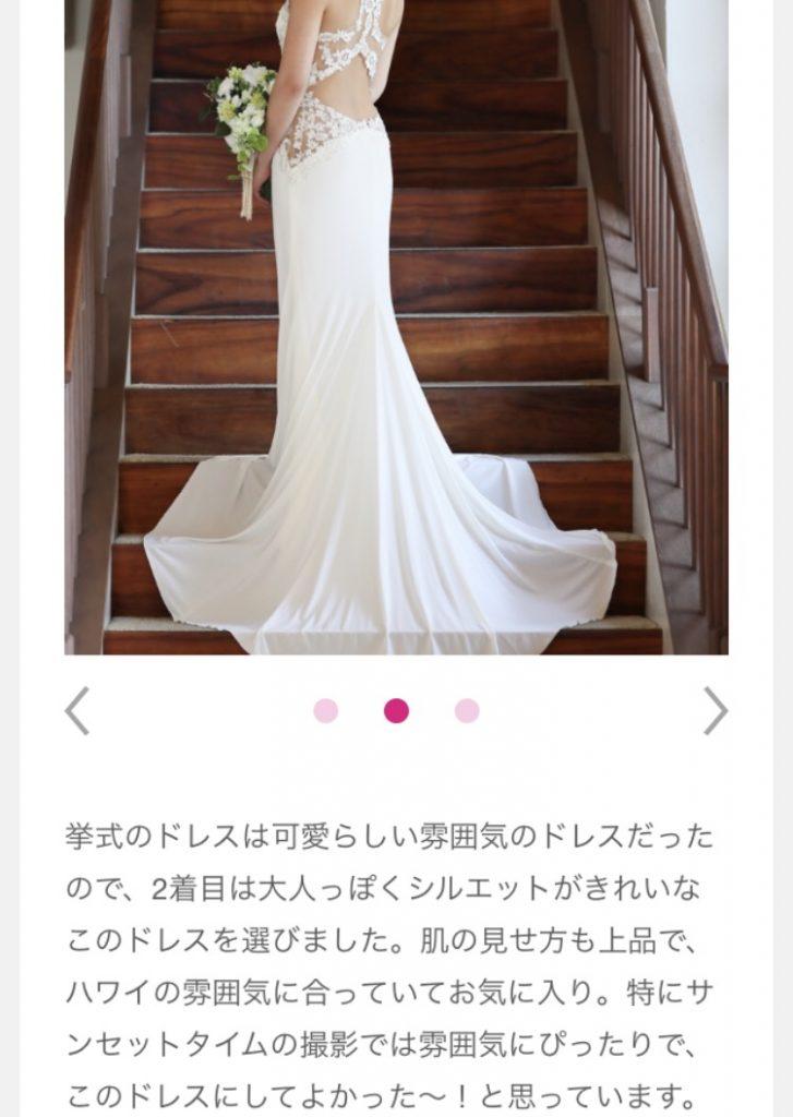 ハワイ ハレクラニホテル スレンダードレス