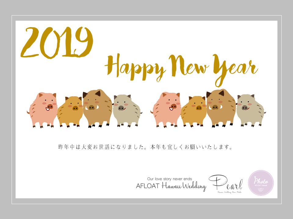 新年 おめでとう