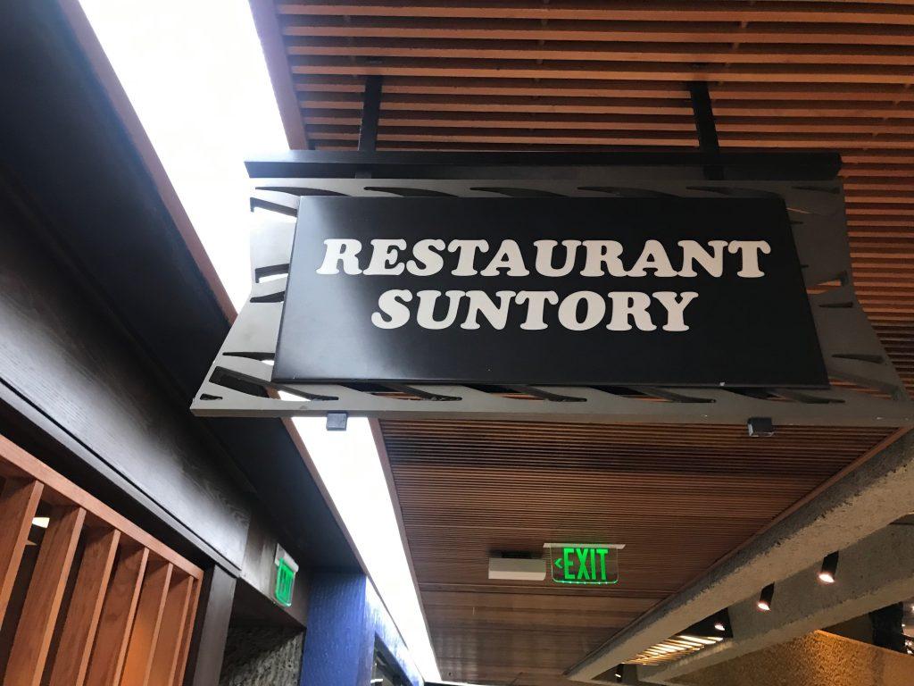 燦鳥 ハワイ レストラン