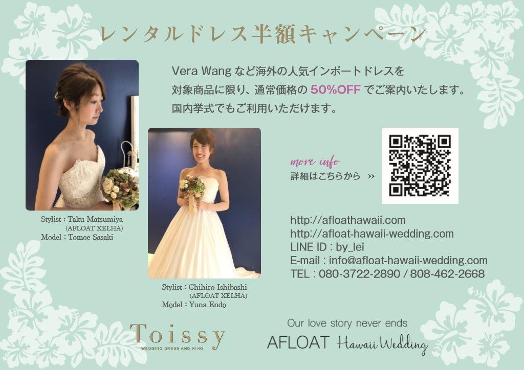 AFLOAT Hawaii Wedding ドレス半額キャンペーン