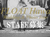 AFLOAT Hawaii Weddingスタッフ募集
